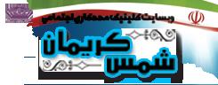 کلینیک مددکاری اجتماعی شمس کریمان logo